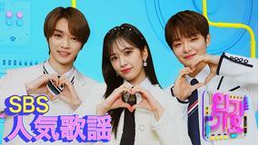 SBS人気歌謡<字幕無>