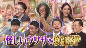 日本人の3割しか知らないこと くりぃむしちゅーのハナタカ!優越館 2021年7月22日放送