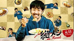 <見逃し>絶メシロード2021年元日スペシャル(2021/01/01放送分)