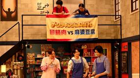 テレビ演劇 サクセス荘 第04話