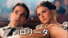 ロリータ/字幕