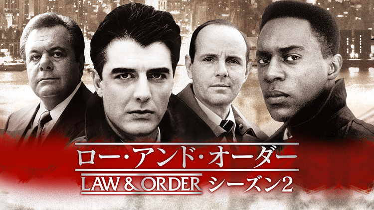 LAW&ORDER シーズン2