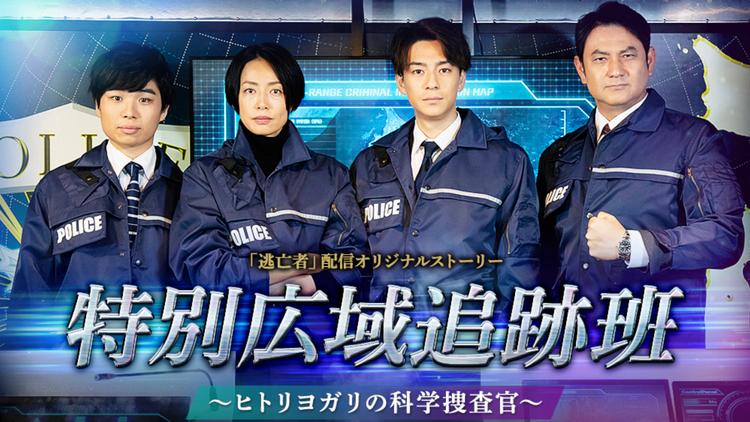 特別広域追跡班 ~ヒトリヨガリの科学捜査官~(『逃亡者』配信オリジナルストーリー)