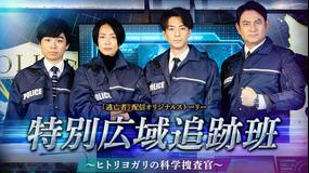 【PR動画】特別広域追跡班 ~ヒトリヨガリの科学捜査官~