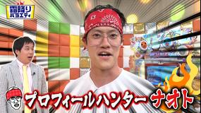 霜降りバラエティー プロフィールハンターナオト(2020/10/20放送分)