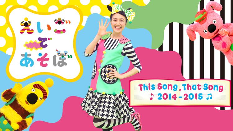 えいごであそぼ THIS SONG,THAT SONG 2014-2015