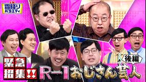 霜降りバラエティー 緊急招集!!R-1おじさん芸人 後半戦(2021/02/09放送分)
