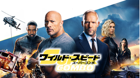 【予告編】ワイルド・スピード/スーパーコンボ