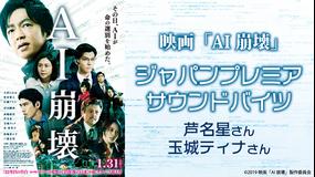 映画『AI崩壊』ジャパンプレミアのサウンドバイツ:芦名星さん、玉城ティナさん