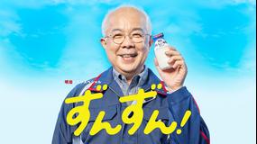 明治ドラマスペシャル ずんずん!
