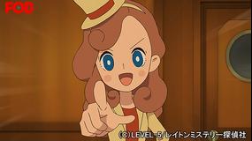 レイトン ミステリー探偵社 -カトリーのナゾトキファイル- #018【FOD】