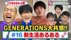 あるある土佐カンパニー #16 GENERATIONS参戦SP~新生活あるある~(2021/02/03放送分)