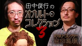 田中俊行のオカルト・コレクション (3)