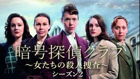 暗号探偵クラブ~女たちの殺人捜査~S2