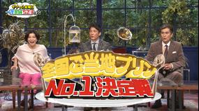ザワつく!金曜日 白熱の新企画!「全国ご当地プリンNo.1決定戦」!(2020/12/04放送分)