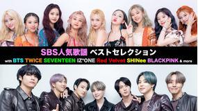 SBS人気歌謡ベストセレクション
