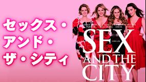 セックス・アンド・ザ・シティ/吹替