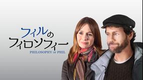 フィルのフィロソフィー/字幕