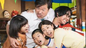 浦安鉄筋家族(2020/09/26放送分)第12話(最終話)