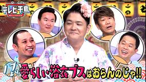 テレビ千鳥 ノブより愛らしい浴衣ブスはおらんのじゃ!!(2021/08/01放送分)