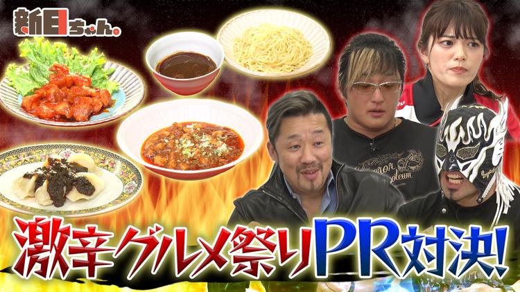 新日ちゃん。 Season3 第1試合 タイチ×金丸×デスペ 激辛グルメPR対決!(2021/04/02放送分)