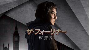 ザ・フォーリナー/復讐者/吹替