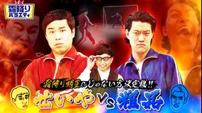 霜降りバラエティー せいやVS粗品(2021/01/05放送分)