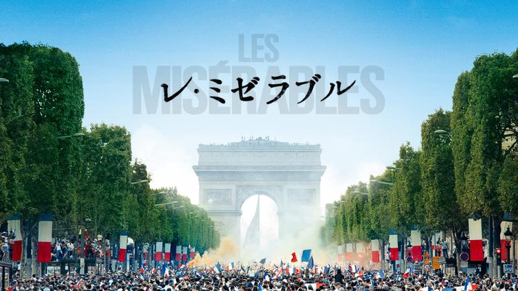 レ・ミゼラブル(2019)/字幕
