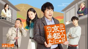 <見逃し>ミヤコが京都にやって来た!