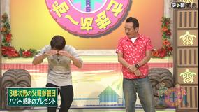 さまぁーず×さまぁーず(2019/7/8放送)