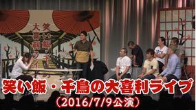 笑い飯・千鳥の大喜利ライブ(2016/7/9公演)