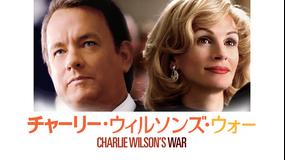 チャーリー・ウィルソンズ・ウォー/吹替【トム・ハンクス+ジュリア・ロバーツ】