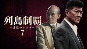 列島制覇 -非道のうさぎ- 7