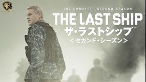 ザ・ラストシップ<セカンド・シーズン> 第03話/吹替