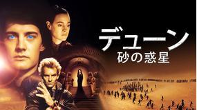 デューン/砂の惑星/字幕