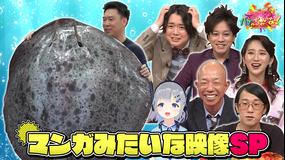 ブイ子のバズっちゃいな! #40【本日のテーマ】マンガみたいな映像SP(2021/08/18放送分)