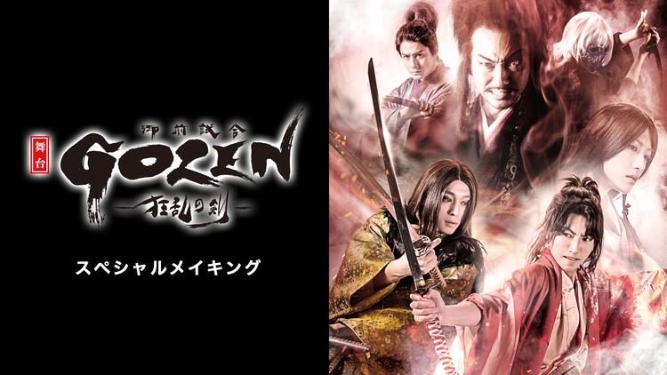 『GOZEN -狂乱の剣-』スペシャルメイキング