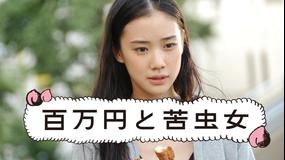 百万円と苦虫女<蒼井優主演>