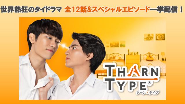 TharnType/ターン×タイプ 第01話/字幕