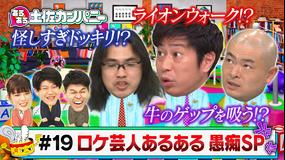 あるある土佐カンパニー #19 ロケ芸人の愚痴SP~過酷!!海外ロケあるある~(2021/02/24放送分)