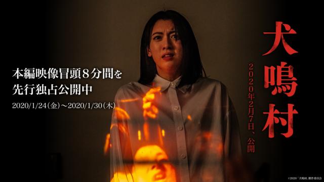 【本編映像冒頭8分】映画「犬鳴村」
