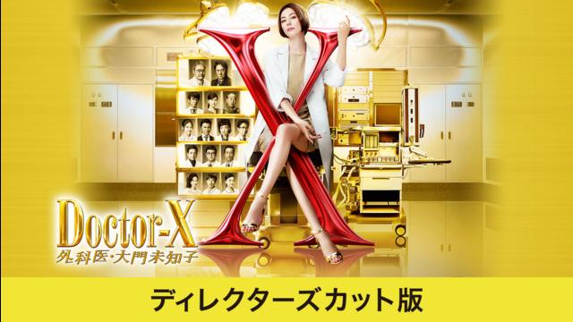 ドクターX -外科医・大門未知子-(2019)ディレクターズカット版 第01話