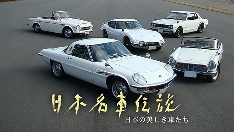 日本名車伝説 日本の美しき車たち