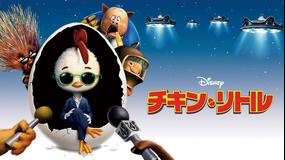 チキン・リトル/吹替【ディズニー】