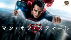 マン・オブ・スティール/吹替【新スーパーマン始動】【ザック・スナイダー監督】