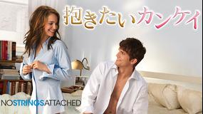 抱きたいカンケイ/吹替【ナタリー・ポートマン+アシュトン・カッチャー】