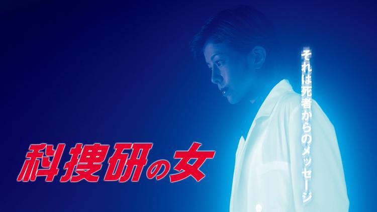 科捜研の女 season3