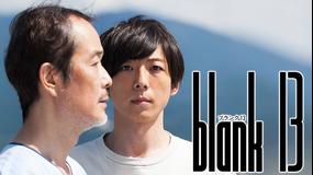 blank13【高橋一生、リリー・フランキー出演/斎藤工監督】