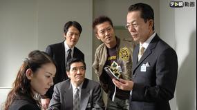 相棒 season4 第03話