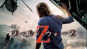 ワールド・ウォーZ/字幕【ブラッド・ピット主演】